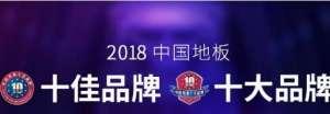 永吉地板蝉联2018中国地板十佳品牌潮州